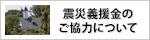 震災義援金のご協力について/saigai/sien/000671.php