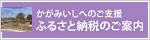 ふるさと納税のご案内/kurashi/gyousei/zei/000400.php