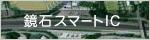 鏡石PAスマートIC/kurashi/gyousei/seikatu/000668.php