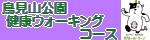 鳥見山公園 健康ウォーキングコースhttp://www.town.kagamiishi.fukushima.jp/kurashi/gyousei/kenkou/003193.php