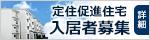 定住促進住宅入居者募集https://www.town.kagamiishi.fukushima.jp/kurashi/cat341/cat342/000460.php
