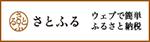 ウェブで簡単ふるさと納税http://www.satofull.jp/town-kagamiishi-fukushima/