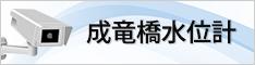 成竜橋水位計https://drive.google.com/open?id=1r2I6AblEXfdEjYxs88U0FnXQcDgEeqVU