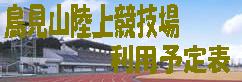 鳥見山陸上競技場予定表http://www.town.kagamiishi.fukushima.jp/kurashi/gyousei/kyouiku/000452.php