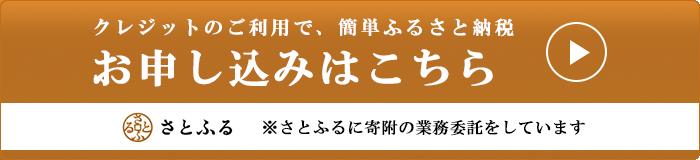 ふるさと納税 福島県鏡石町